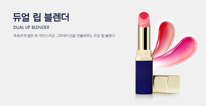 makeup_dual_lip_blender