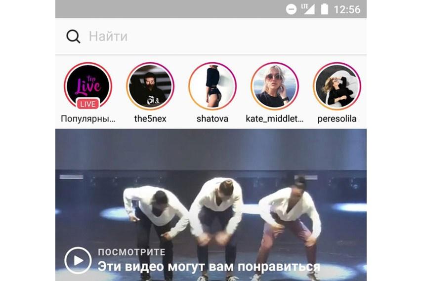 instagram-live-video-go-insta-2