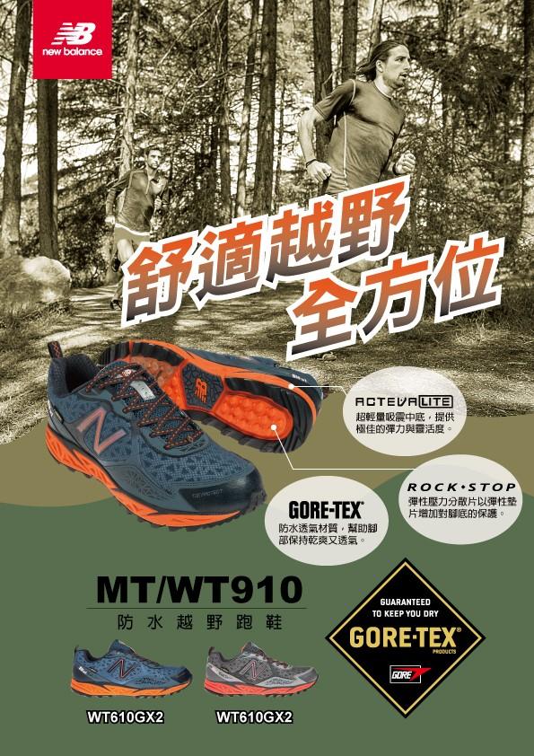 圖1.MT910輕量越野跑鞋搭載GORE-TEX防水材質,無論何時何地皆能完美適應各式複雜地形,盡情探索越野世界