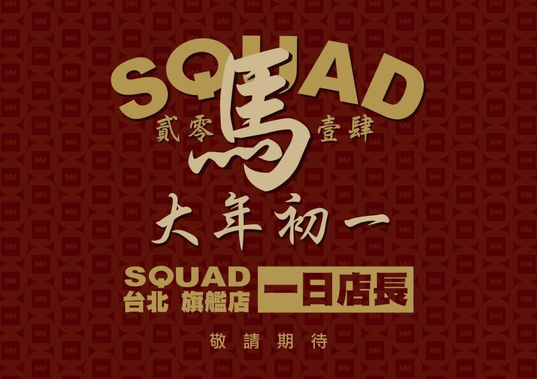SQUAD_一日店長_0