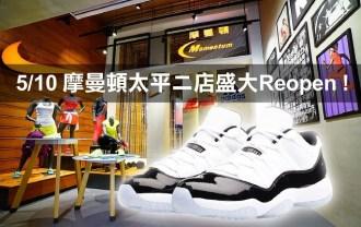 台中太平二店限量鞋排隊活動