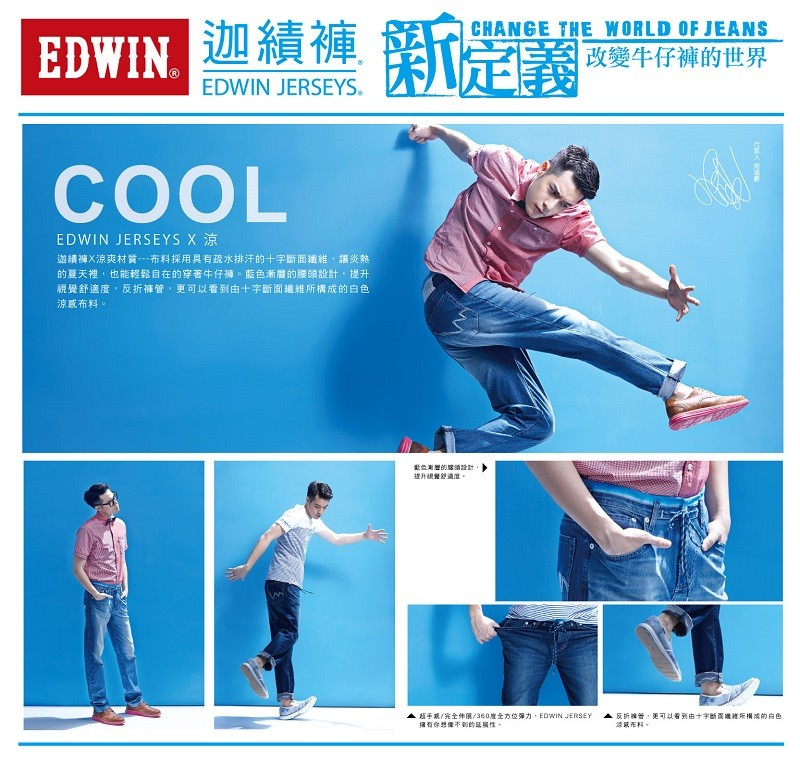 COOL EDWIN JERSEYS