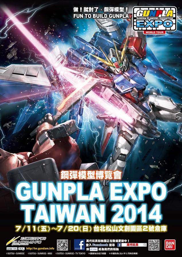 gunpla_expo_2014_B2_tw_ver.2