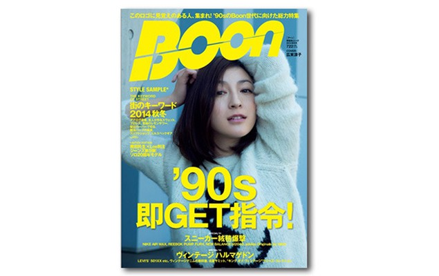 boon-magazine-relaunch-1