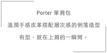 porter-1