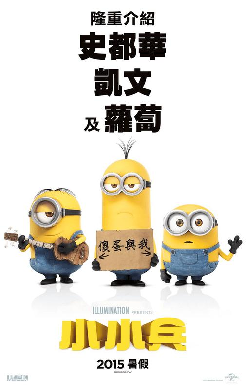 Minions_Online_1_Sheet_Grouping_Taiwan