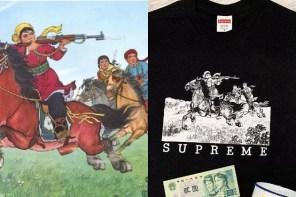 Supreme 竟剽竊大陸國小課本插圖做成短踢