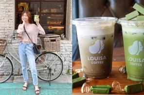 不到一百塊就能喝到咖啡職人路易莎日本京都直運頂級抹茶!