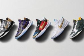Nike 正式曝光「Mamba Week」五雙 Kobe 重磅經典鞋款!