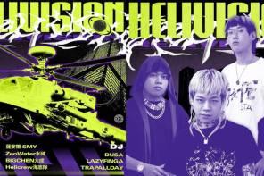 給你最大台的直升機轟炸!海底隊 HELICREW 嘻哈演唱會「HELIVISION」將於本周日登場!