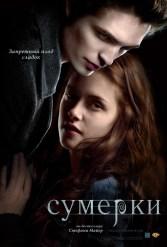Сумерки_(фильм,_2008)