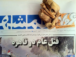 Pequeno humanóide do Irã