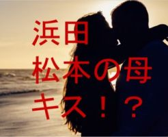 ダウンタウン浜田と松本秋子がキスシーン!?