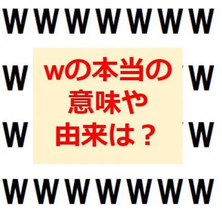wの意味や由来
