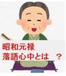 昭和元禄落語心中のあらすじは?声優は誰?漫画は?【ネタバレ】