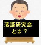 落語研究会とは?TBSチャンネルで放送?常連席のチケットはいくら?