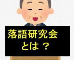 落語研究会