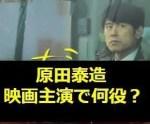 原田泰造が映画主演で何役?タイトルとあらすじは?出演者や公開日は?