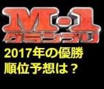【M-1グランプリ2017】決勝の優勝と順位予想は?得点や視聴率も?