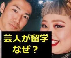 綾部&渡辺