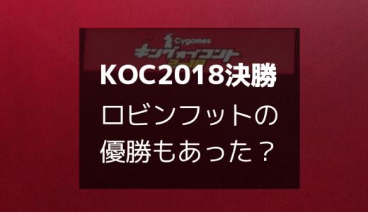 KOC2018年決勝 5組が2本できればロビンフットの優勝もあった?