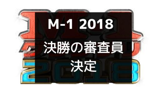 M-1 2018 決勝の審査員決定 ナイツ塙の審査が読めない