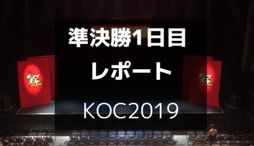 キングオブコント2019 準決勝1日目 レポート