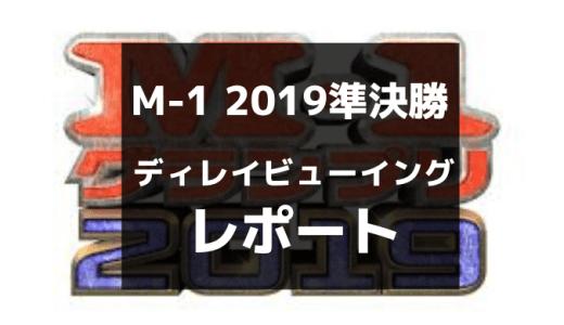 M-1 2019準決勝 ディレイビューイングレポート