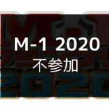 M-1グランプリ2020 不参加一覧