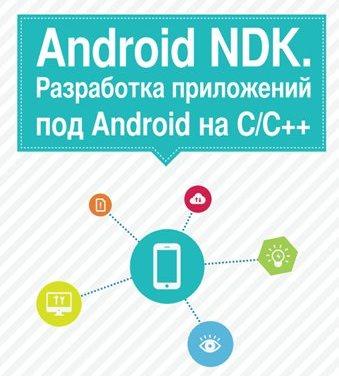Android NDK. Разработка приложений под Android на С/C++