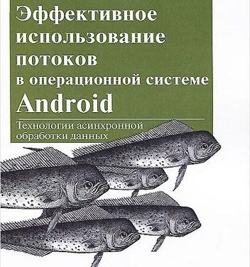 Ёранссон Андерс — Эффективное использование потоков в операционной системе Android. Технологии асинхронной обработки данных