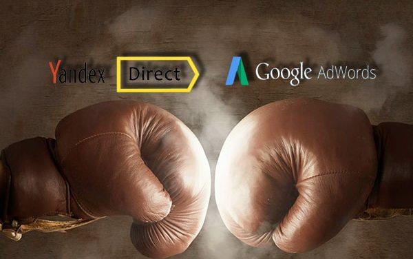 Яндекс Директ и Google Adwords: главные отличия сервисов