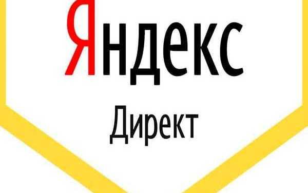 Особенности рекламы Яндекс Директ