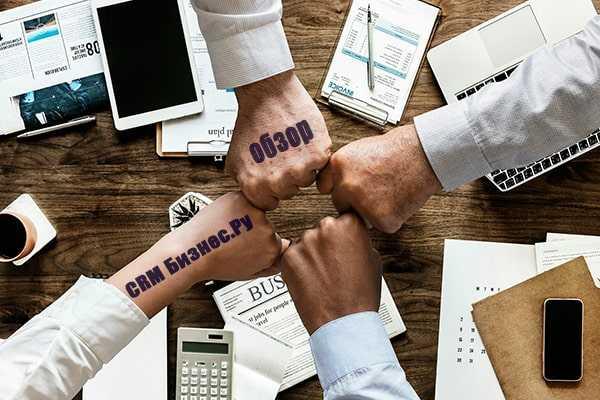 Обзор CRM Бизнес.Ру – комбинированный программный продукт для малого бизнеса