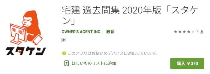 スタケンアプリ2020