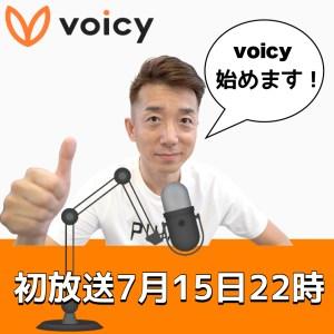Voicy ヨンソ