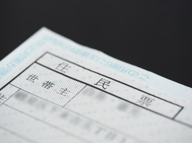 住民票のコピーが無効となるのは?住民票について