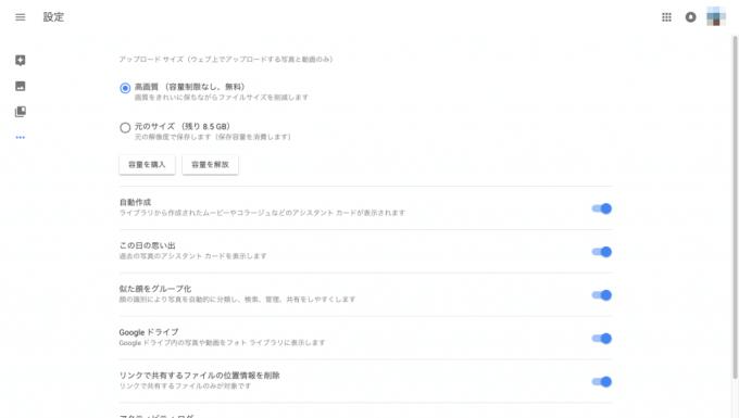 Google_フォト_settings