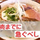 【那覇市】首里「てぃしらじ」自家製麺の沖縄そば、旨いが閉店早し!