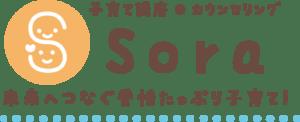 おやこはうすSora~空~ロゴ