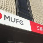 三菱UFJ銀行のローソンATMの手数料値上げはいつから?