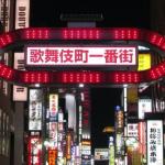 新宿のホストクラブ新型コロナ12人集団感染!店名・場所は?