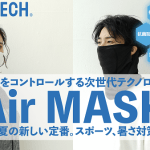 AIRMASK(皿海衣料)の購入方法や口コミ評判は?