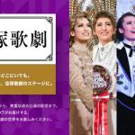 宝塚歌劇公演ライブ配信動画を無料視聴方法を紹介!