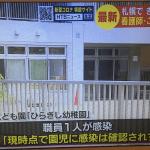 感染状況・場所は?札幌ひらぎし幼稚園の職員がコロナ感染!