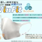 フジハラウインテック樹脂製マスクWinFitの再販はいつ?次回は抽選?