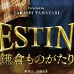 「DESTINY鎌倉ものがたり」の見逃し配信動画を無料視聴する方法を紹介!