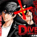 「DIVER―組対潜入班―」(漫画)1巻を無料で読める方法を紹介!