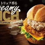 KFC「トリュフ香るクリーミーリッチサンド」の販売はいつからいつまで?カロリー糖質は?