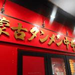 GOTOイート蒙古タンメン中本で食事券は使える?予約ポイントはためられるの?